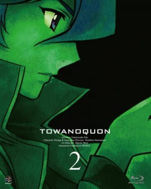 Towa no Quon 2: Konton no Ranbu ดาบวิญญาณมืด 2 ซับไทย