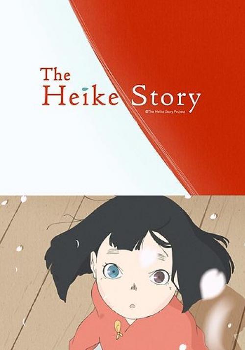 Heike Monogatari (The Heike Story) เรื่องของเฮเกะ ตอนที่ 1-6 ซับไทย