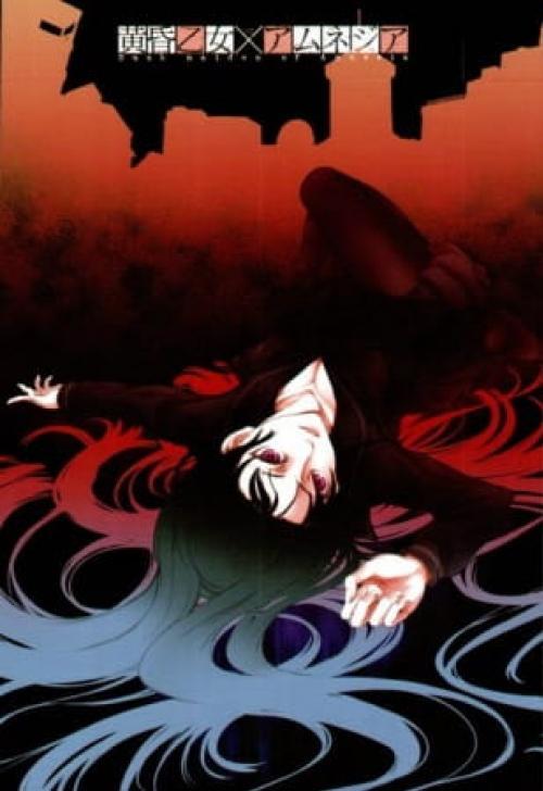 Dusk Maiden of Amnesia คนสืบผี ตอนที่ 1-12 + OVA จบ ซับไทย