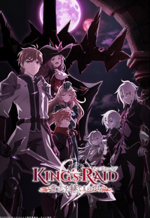 King's Raid Ishi wo Tsugumono-tachi ตอนที่ 1-18 ซับไทย