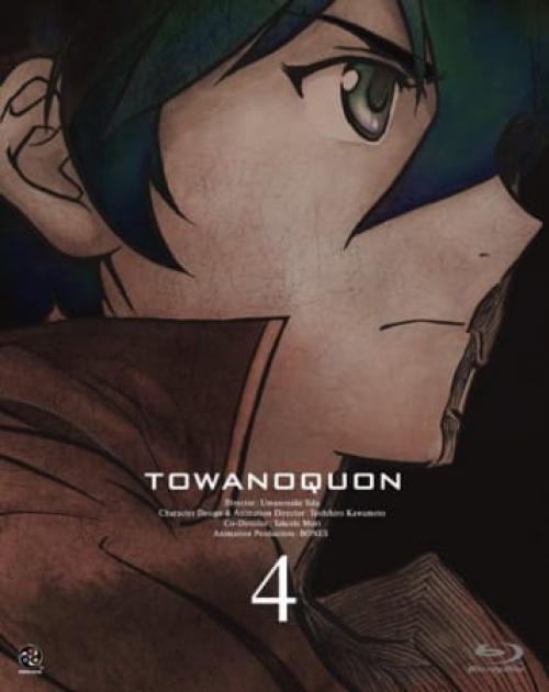 Towa no Quon 4: Guren no Shoushin ดาบวิญญาณมืด 4 ซับไทย