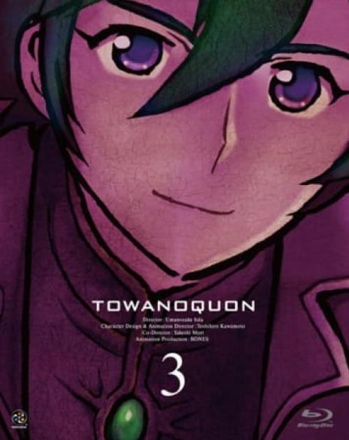 Towa no Quon 3: Mugen no Renza ดาบวิญญาณมืด 3 ซับไทย